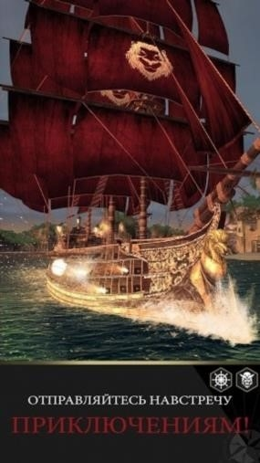 Приложение Assassin's Creed Pirates для Андроид