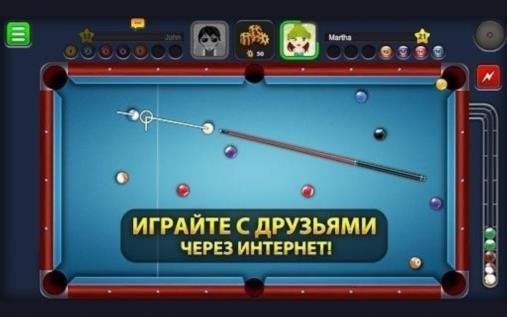 Приложение 8 Ball Pool для Андроид