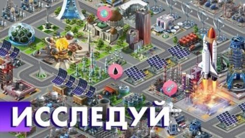Airport City для Андроид
