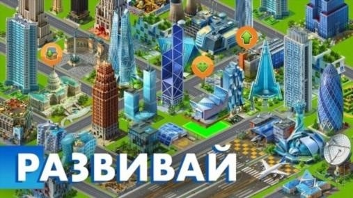 Airport City для Android