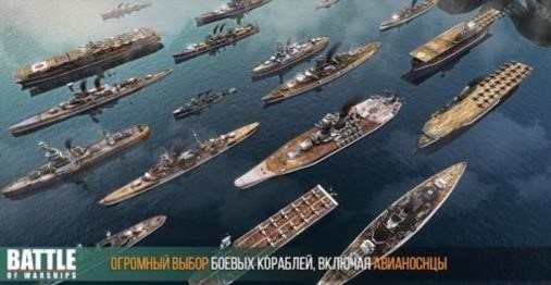 Скриншот Call Of Warships: World Duty для Андроид