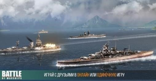 Call Of Warships: World Duty для Андроид