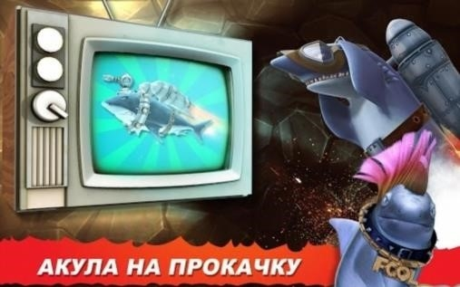 Приложение Hungry Shark Evolution для Андроид