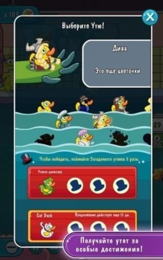 Скриншот Крокодильчик Свомпи 2 для Андроид