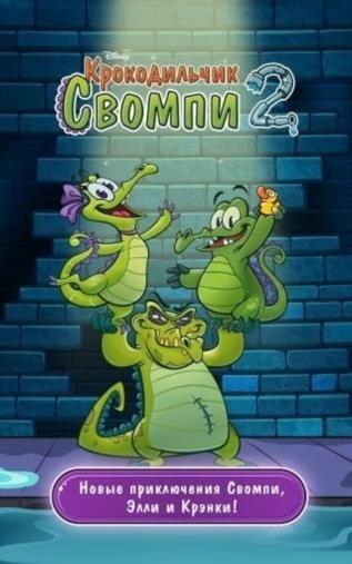 Крокодильчик Свомпи 2 для Андроид