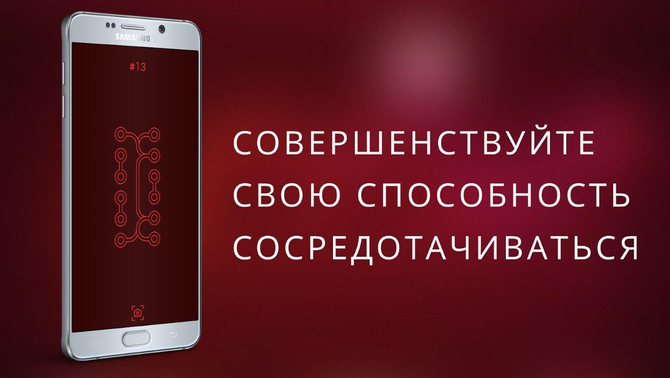 Скриншот Петля для Андроид