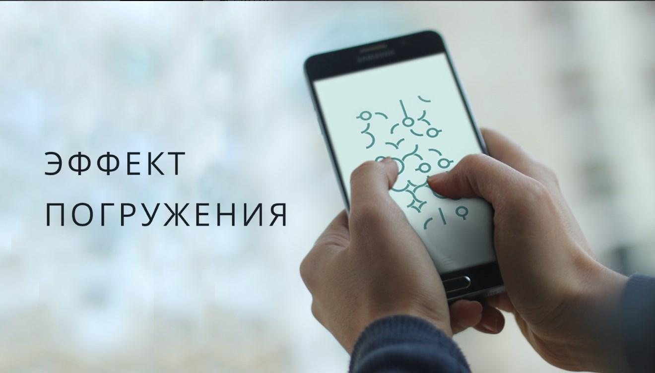 Петля для Андроид