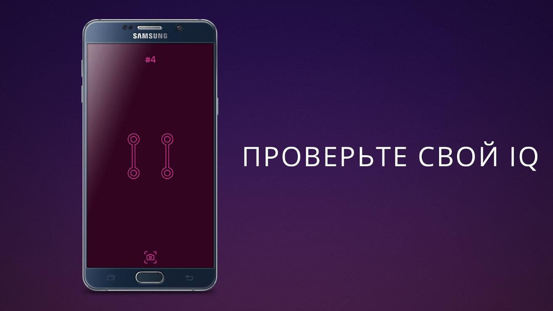 Приложение Петля для Андроид