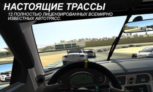Приложение Real Racing 3 для Андроид