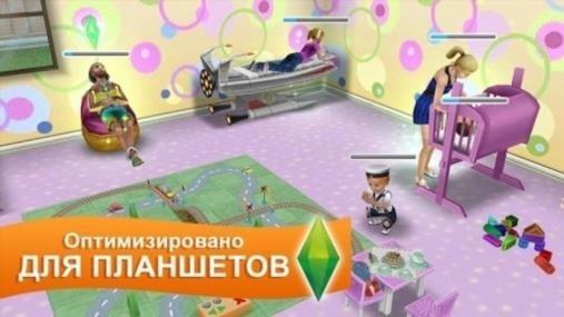 Приложение The Sims FreePlay для Андроид