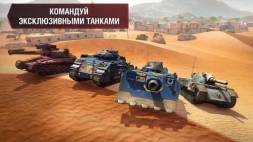 Скриншот World of Tanks Blitz для Андроид