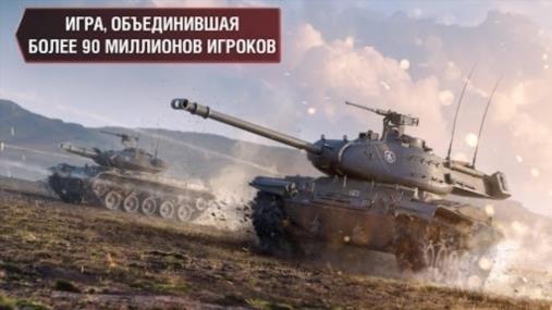 World of Tanks Blitz для Андроид