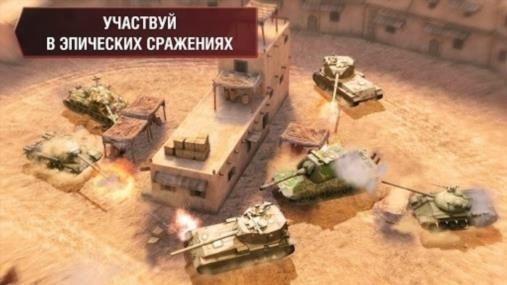 Приложение World of Tanks Blitz для Андроид