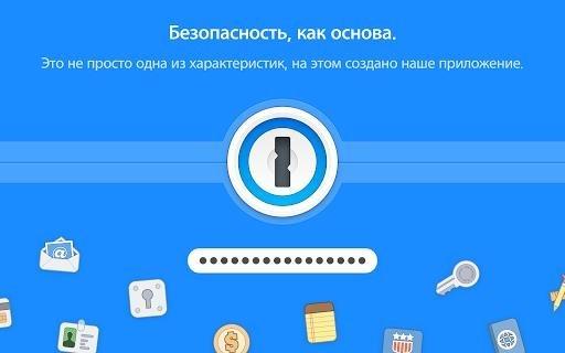 1Password для Андроид