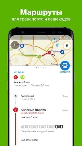 Скриншот 2ГИС для Андроид