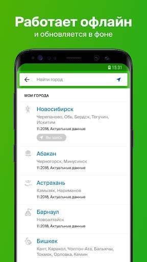 2ГИС для Android