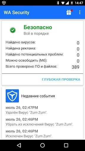 Скриншот 360 Security — Antivirus Boost для Андроид