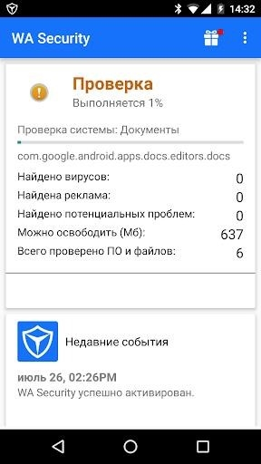 360 Security — Antivirus Boost для Android