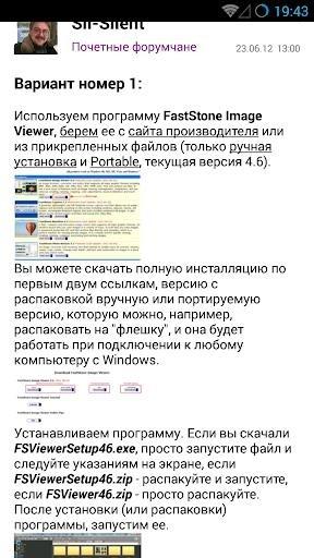 Скриншот 4PDA для Андроид