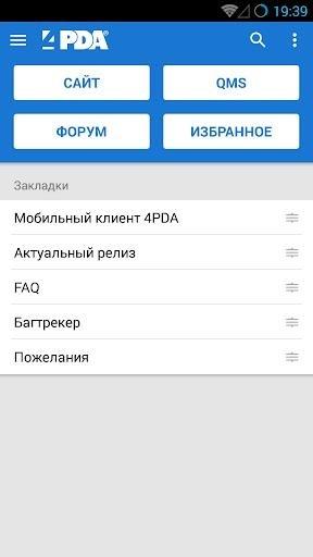 4PDA для Андроид