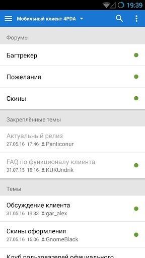 Приложение 4PDA для Андроид