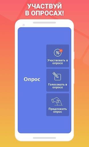 Приложение 94% для Андроид