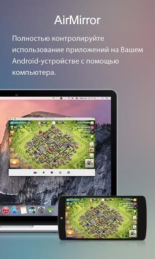 Скриншот AirDroid для Андроид