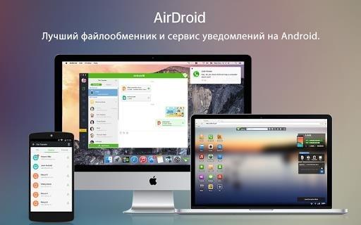 Приложение AirDroid для Андроид