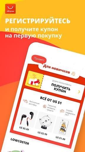 Скриншот AliExpress для Андроид