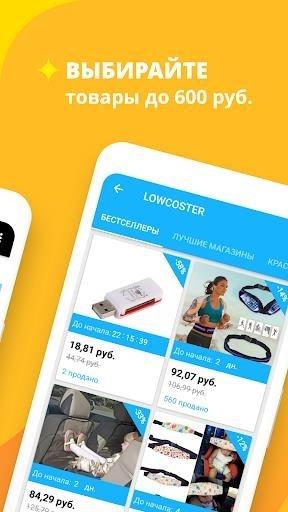 AliExpress для Андроид