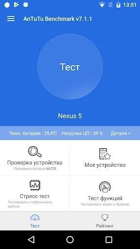Скриншот AnTuTu Benchmark для Андроид