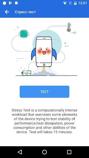 AnTuTu Benchmark для Андроид