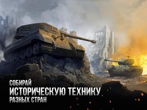 Скриншот Armor Age: Tank Wars для Андроид