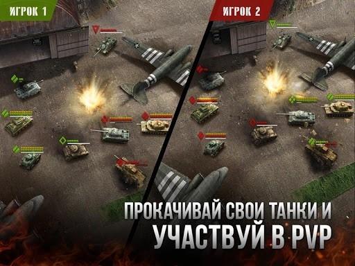 Armor Age: Tank Wars для Андроид