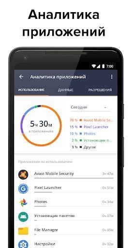 Скриншот Avast! Mobile Security & Antivirus для Андроид