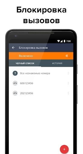 Avast! Mobile Security & Antivirus для Андроид