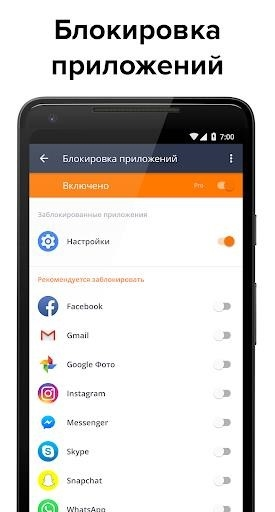 Приложение Avast! Mobile Security & Antivirus для Андроид