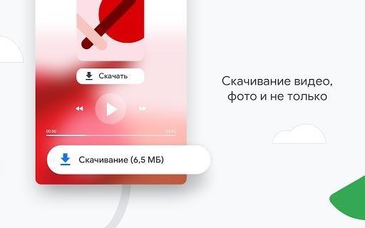 Скриншот Браузер Google Chrome для Андроид