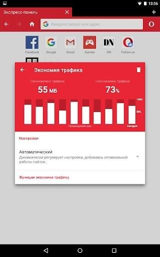 Скриншот Браузер Opera Mini для Андроид