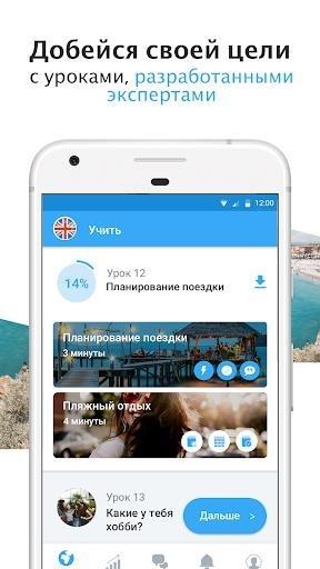 busuu — учи английский, испанский и другие языки для Андроид