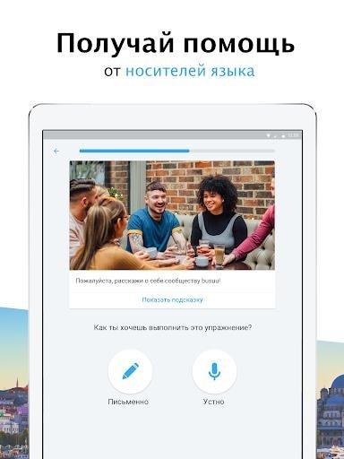 Приложение busuu — учи английский, испанский и другие языки для Андроид