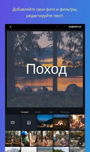 Скриншот Canva — дизайн графики, фото, шаблоны, логотипы для Андроид