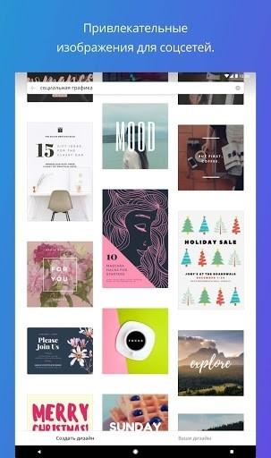 Canva — дизайн графики, фото, шаблоны, логотипы для Андроид