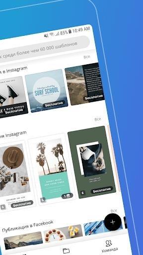 Canva — дизайн графики, фото, шаблоны, логотипы для Android
