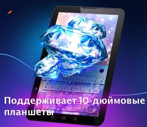 Cheetah Keyboard для Android