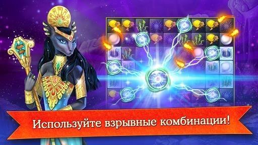 Cradle of Empires: Три в Ряд для Android