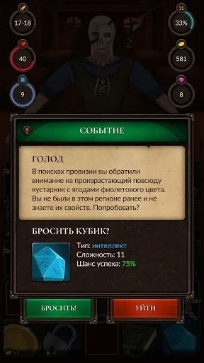 Приложение Crossroads: Roguelike RPG Dungeon Crawler для Андроид