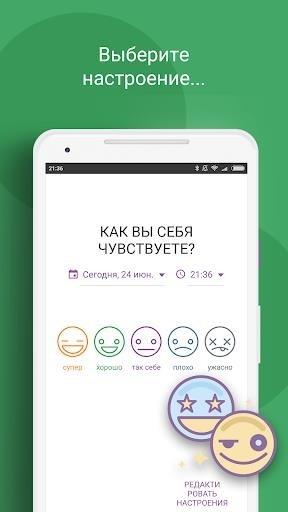 Дневник — Трекер Настроения для Андроид