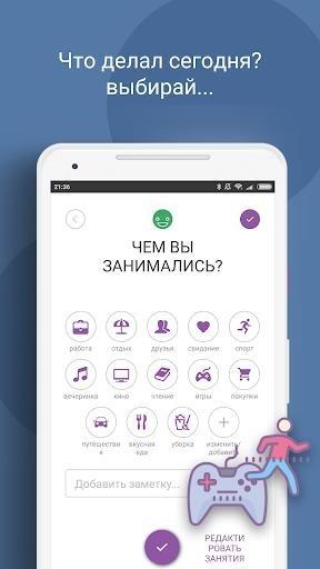 Приложение Дневник — Трекер Настроения для Андроид