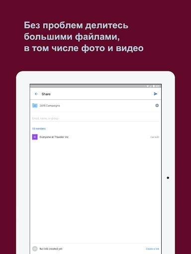 Dropbox для Андроид